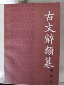 古文辞类纂(岳麓书社,88年1版1印3600册)