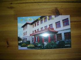 中国邮政明信片:邮资明信片《浙江幼儿师范学校》 1套12张全