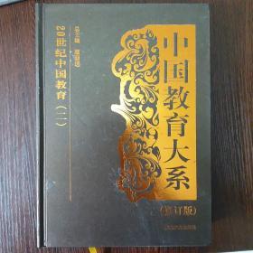 中国教育大系:20世纪中国教育(二)