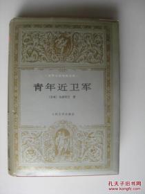 青年近卫军:世界文学名著文库