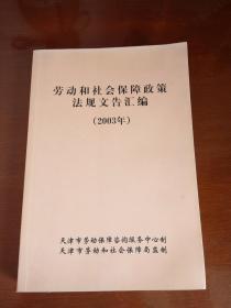 劳动社会保障政策法规文告汇编(2003年)
