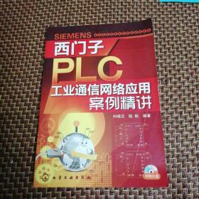 西门子PLC工业通信网络应用案例精讲