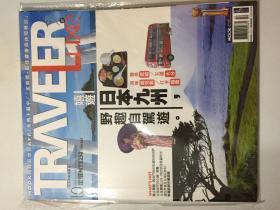 旅人志 2018年 10月 NO.161 原版期刊