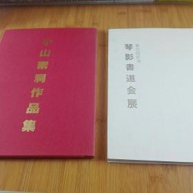 小山素洞作品集  红函盒装  色纸集 A4大小 加送琴影书道25周年记念会展