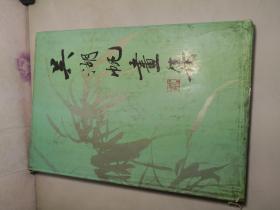吴湖帆画集(带书衣):8开精装。1994年4印