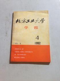 北方工业大学1992.4
