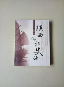 陕西回族史话