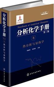 分析化学手册. 8. 热分析与量热学(第三版)