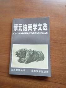 蔡元培美学文选