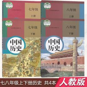 人教版初中历史书七7八8年级上下册全套4本历史书课本教材教科书