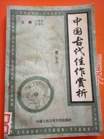 中国古代佳作赏析(卷二十六)