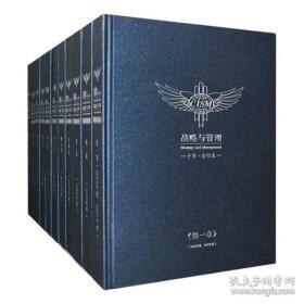 《战略与管理【十年合订本】》全11册