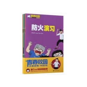 青春校园汉语读物·9年级3班 第7季 (共5册)