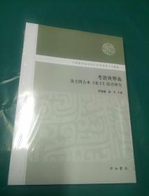 中国国家起源研究的理论与方法丛书      考证与释义:出土四古本《老子》综合研究