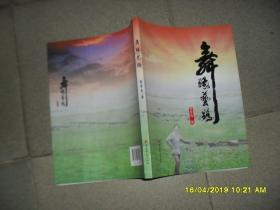 舞缘艺路(2017年1版1印大16开2017年1版1印1000册154页)44247