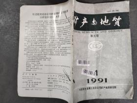 矿产与地质 1991 1