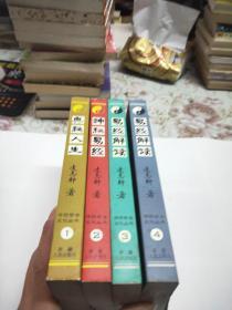 传统哲学文化丛书:易经解读上下、神秘易经、奥秘人生(全四册)