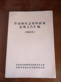 劳动和社会保障政策法规文告汇编(2004)