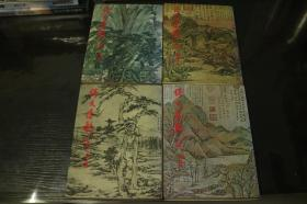金庸 明河社《倚天屠龙记》  全四册  含活页封皮  第六版