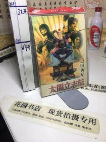 游戏光盘 太閤立志传  含Ⅲ IV V