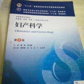 妇产科学 第8版【】