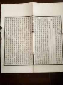 《清道人遗集》抽页12纸;卞孝萱先生旧藏