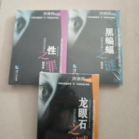洪律师探案集【性之罪++龙眼石之谜+黑蝙蝠之谜(精华版)三本和售,未开封