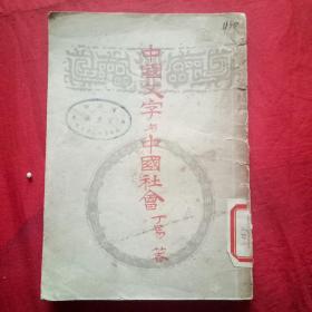 中国文字与中国社会(1950年初版)