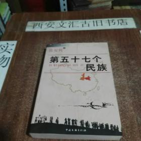 第五十七个民族【签名本】