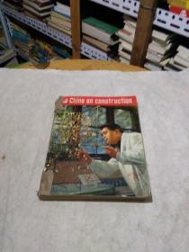 La chine en construction (法文版 中国建设)1972年(1-12)