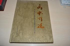 高歌行进—2013高行-东元上海中青年篆刻家作品邀请展暨第三届东