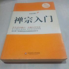 禅宗入门:—禅门泰斗净慧法师遗著纪念珍藏版,最全面了解禅宗的好书