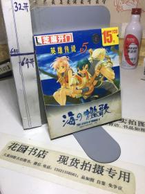 芝麻开门 英雄传说 5 海之楹歌 2CD 【游戏光盘】