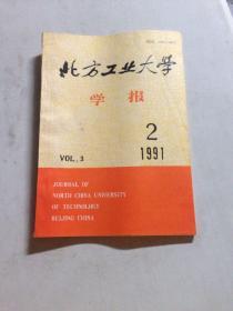 北方工业大学1991.2