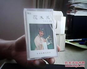 磁带 豫剧花木兰(选段) 常香玉演唱