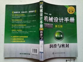 机械设计手册(第五版):单行本 润滑与密封