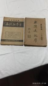 亚伟速记学十二版·基本讲义+亚伟速记学函授指导书【共2册】07