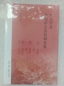 西方学者中国中古贵族制论集