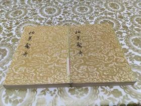 拍案惊奇(上下) 上海古籍出版社
