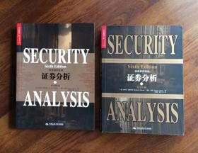 证券分析(上·下 集  原书第6版)