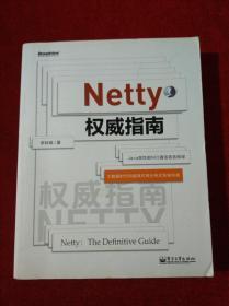 Netty权威指南【保正版 内页干净】