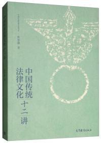 中国传统法律文化十二讲