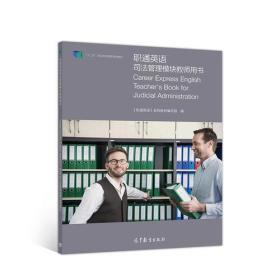 职通英语司法管理模块教师用书