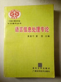 语言信息处理专论