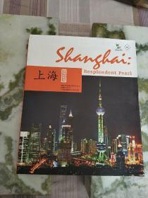 璀璨的明珠:上海(英文版)(上海人民美术出版社)(一版一印)