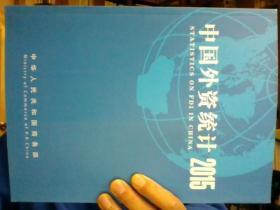 中英文对照:中国外资统计年鉴2015