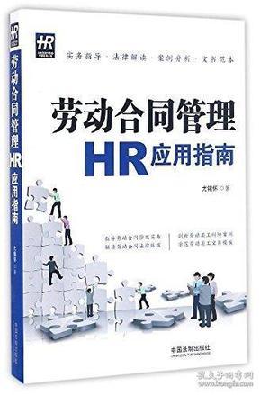 劳动合同管理HR应用指南