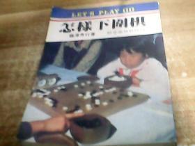 怎样下围棋 (名家详细讲解 自习竞赛必备) (藤泽秀行 著)中文