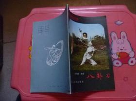 河北武术丛书【二】八卦刀