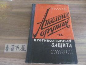 俄文原版书【书名不详,可参考图片】